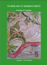 Παρουσίαση του παιδικού βιβλίου: «Το νησί και το αθάνατο νερό» του Λάσκαρη Π. Ζαράρη